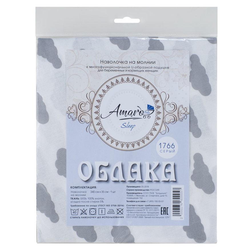 """фото наволочки к подушке для беременных AmaroBaby U-образная 340х35 в цвете """"Облака вид серый"""""""