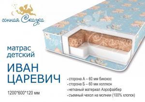 """фото матраса """"Иван Царевич люкс"""" 1200х600"""