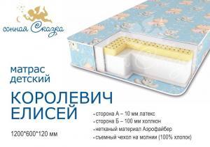 """фото матраса """"Королевич Елисей стандарт"""" 1200х600"""