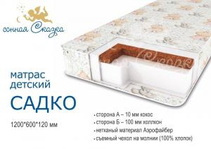 """фото матраса """"Садко эконом"""" 1200х600"""